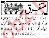 Assistant, Office Boy, Driver & Generator Operator Jobs 2019