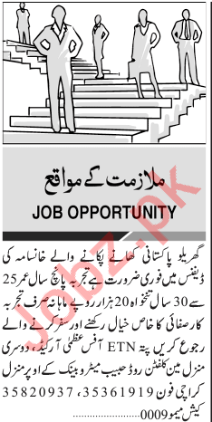 Cook / Chef Job 2019 For House in Karachi