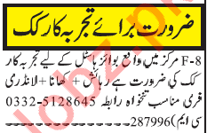 Cook Job 2019 For Hostel in Islamabad