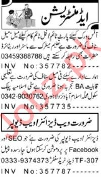 Daily Aaj Newspaper Classified Administration Ads 2019