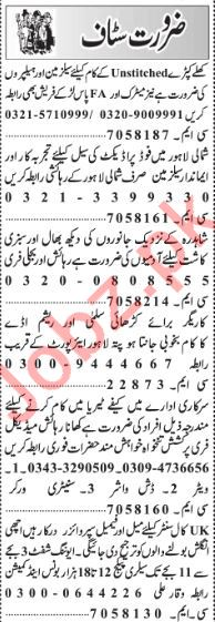 Daily Jang Newspaper Classified Ads 2019 In Lahore