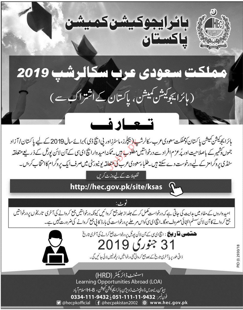 Higher Education commission Scholarship Program 2019