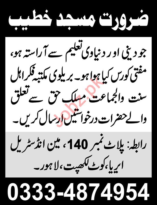 Masjid Imam Khateeb Job 2019 in Lahore