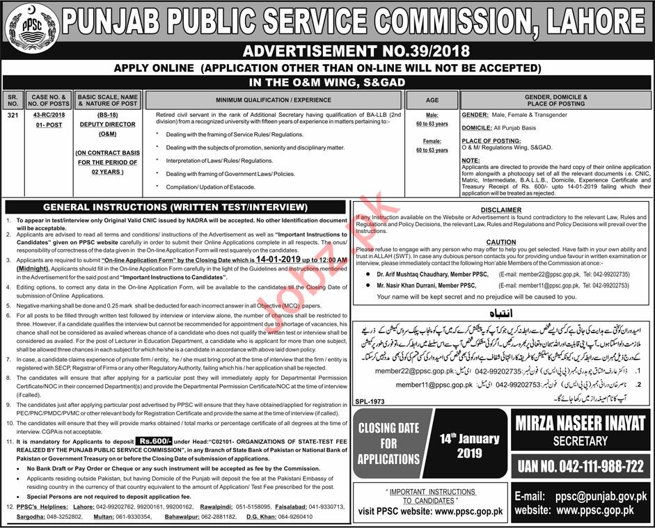 Services & General Administration Department Jobs via PPSC