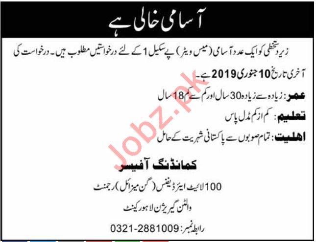 100 Light Air Defence Gun Missile Regiment Lahore Cantt Job