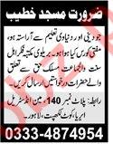 Masjid Khateeb Job Opportunities