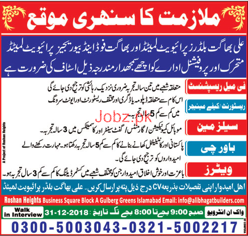 Female Receptionist Job in Ali Bhagat Builders Pvt Ltd