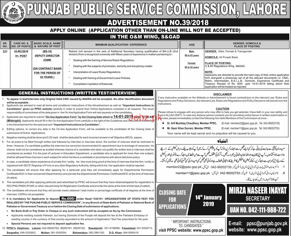 Deputy Director Job in O & M Wing S & GAD Dept Through PPSC