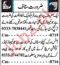 Male & Female Staff Jobs Open in Quetta