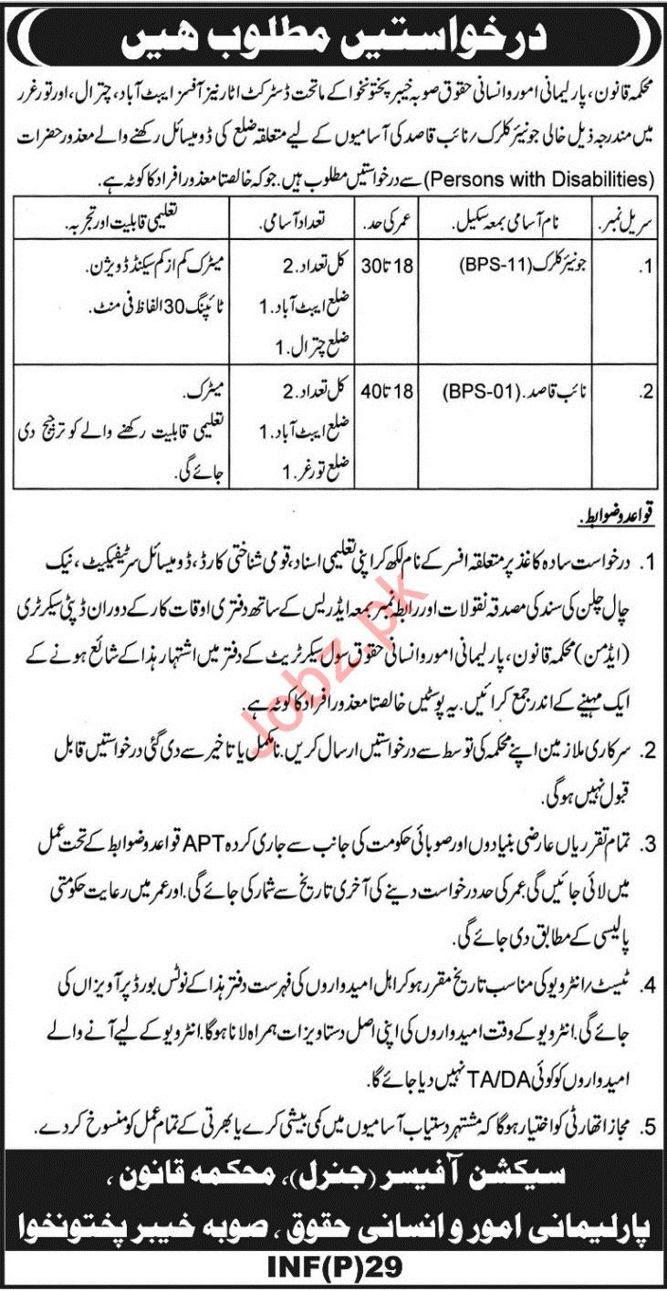 Law Parliamentary Affairs And Human Rights Department Jobs