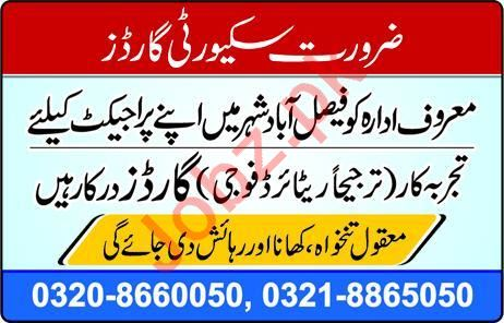 Security Guards Jobs 2019 in Faisalabad