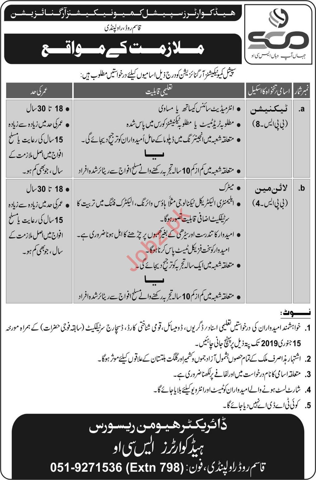 Special Communication Organization SCO Rawalpindi Jobs 2019