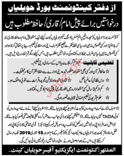 Hafiz & Qari  Jobs in Cantonment Board Havelian