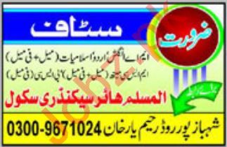 Al Muslim Higher Secondary School Rahim Yar Khan Jobs 2019