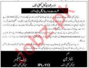 Municipal Committee Attock Job 2019 For Legal Advisor