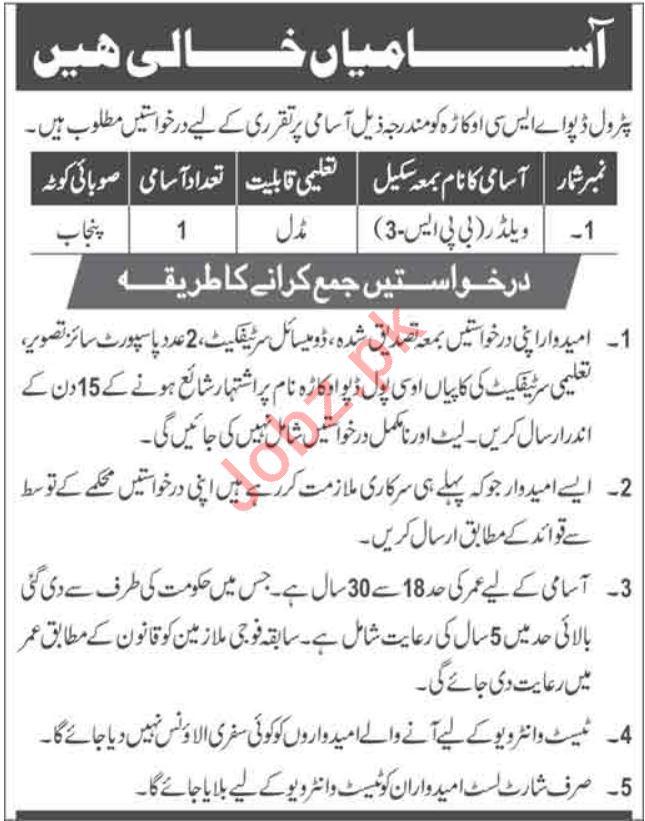 Pakistan Army Petrol Depot ASC Okara Job 2019