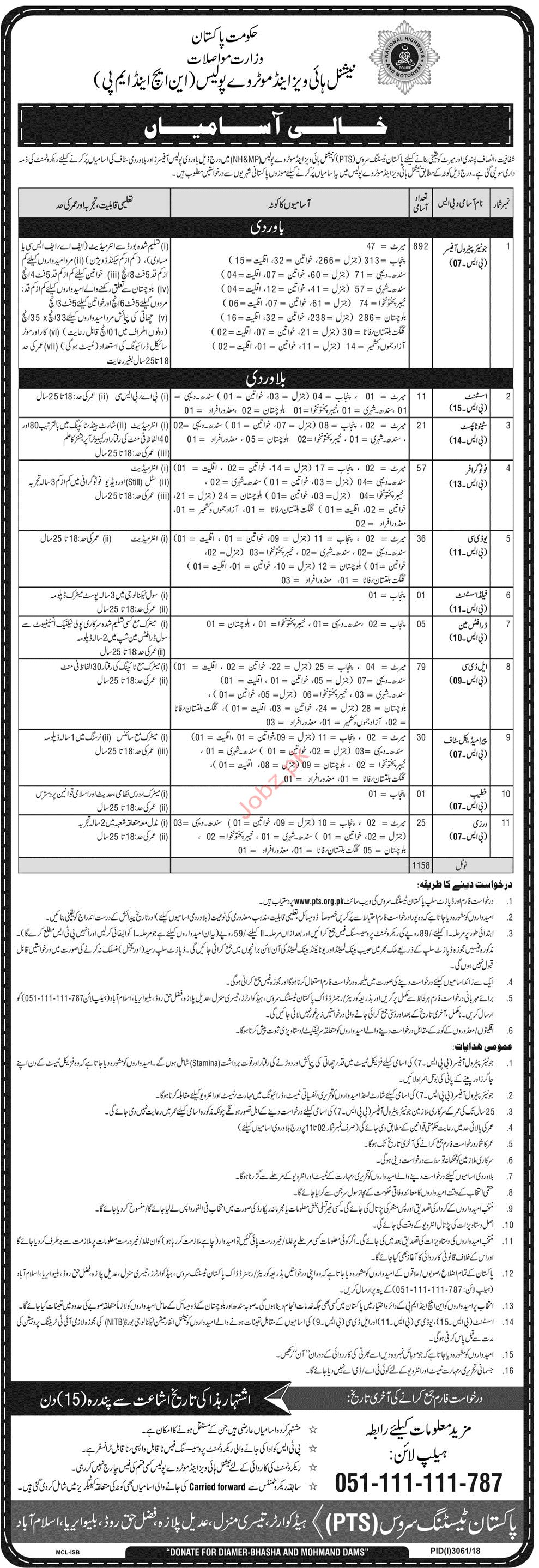 National Highways & Motorway Police Jobs 2019