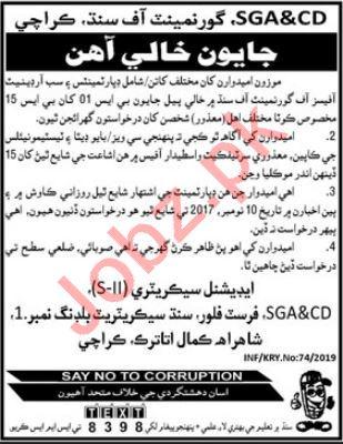 Services General Admin Department Sindh Jobs 2019