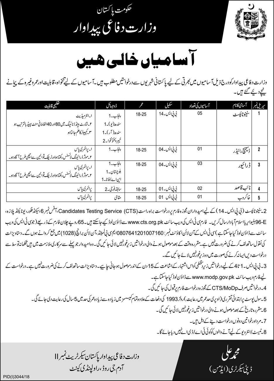 Ministry of Defence Production Dispatch Rider Jobs 2019