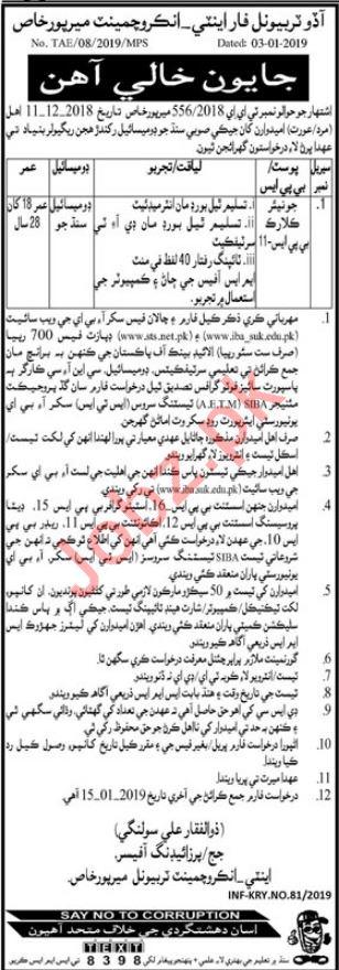 Tribunal Anti Encroachment Mirpur Khas Jobs 2019