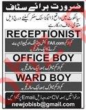 Receptionist, Office Boy & Ward Boy Jobs 2019