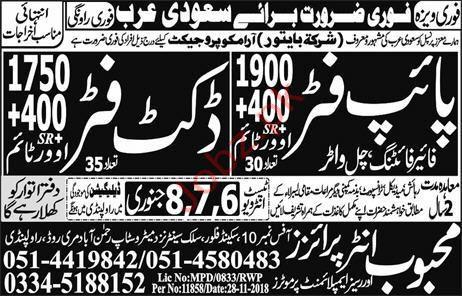 Pipe Fitter Jobs in Sadui Arabia