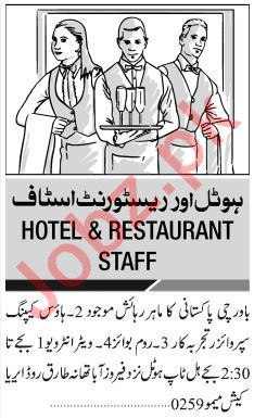 Jang Sunday Classified Ads 6th Jan 2019 for Hotel Staff