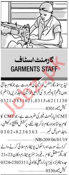 Jang Sunday Classified Ads 6th Jan 2019 for Garments Staff
