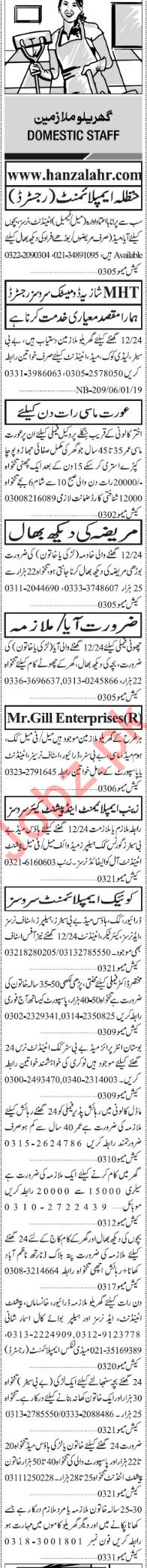 Jang Sunday Classified Ads 6th Jan 2019 for Domestic Staff