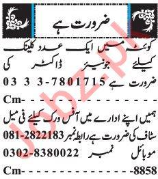 Doctor, Receptionist & Sales Girls Jobs 2019 in Quetta