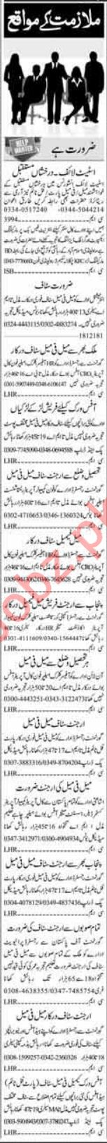 Daily Dunya Newspaper Classified Jobs 2019 In Lahore
