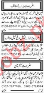 Khabrain Newspaper Classified Jobs 2019 For Multan