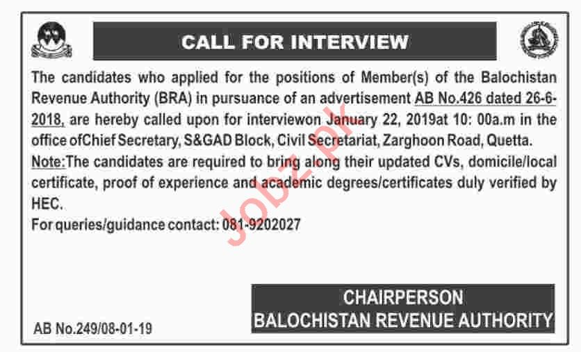 Balochistan Revenue Authority Jobs Interview 2019
