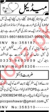 Medical Jobs 2019 For Peshawar KPK