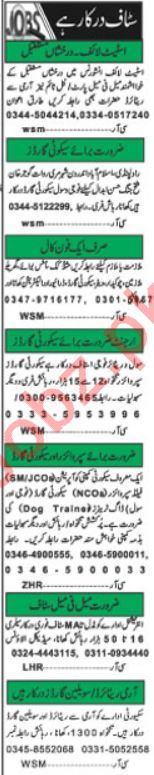 Daily Khabrain Newspaper Classified Jobs 2019 For Islamabad