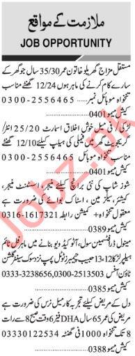Daily Jang Newspaper Classified Ads 2019 In Karachi