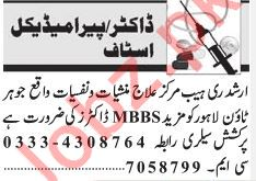 Doctor / Paramedical Jobs 2019 For Lahore