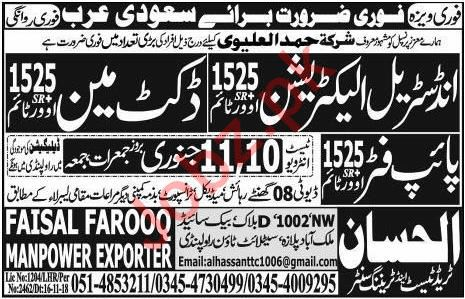 Industrial Electrician, Duct Man & Pipe Fitter Jobs 2019