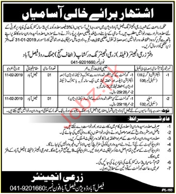 Agricultural Engineering Department Electrician Jobs 2019
