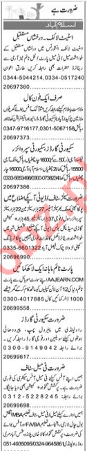 Daily Express Newspaper Classified Jobs 2019 For Islamabad