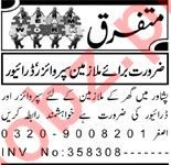 Supervisor & Driver Jobs 2019 in Peshawar KPK