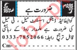 Dental Assistant Job 2019 in Quetta Balochistan