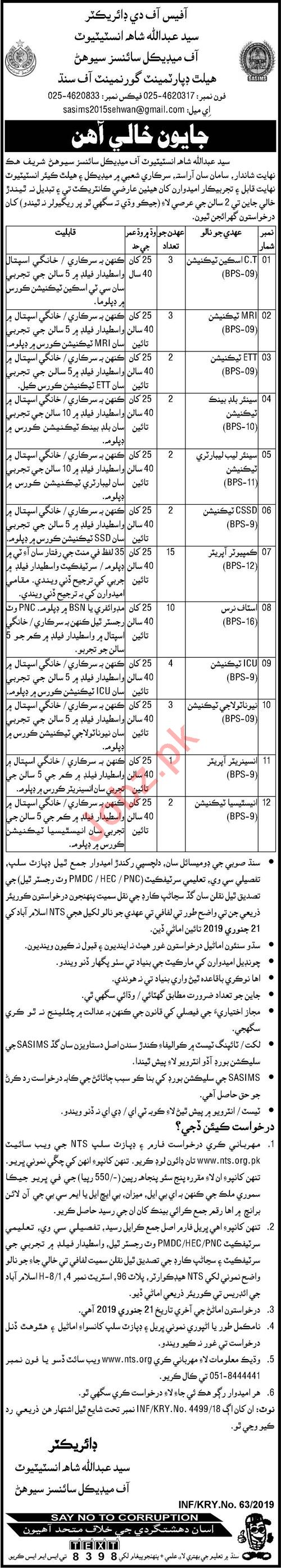 Syed Abdullah Shah Institute of Medical Sciences Jobs 2019
