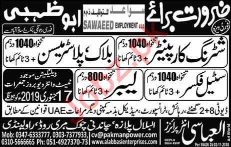 Shuttering Carpenter, Block Mason, Plaster Mason Jobs