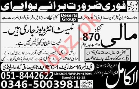 Agriculture Labor Jobs 2019 in UAE