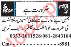 Female Receptionist Jobs 2019 in Quetta