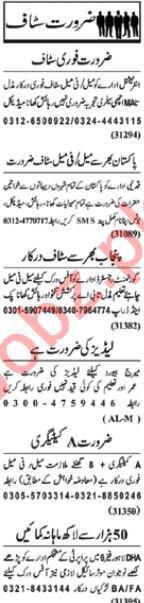 Daily Nawaiwaqt Newspaper Classified Ads 11th Jan 2019