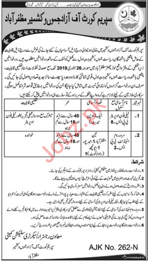 Supreme Court of Azad Jammu & Kashmir Jobs 2019