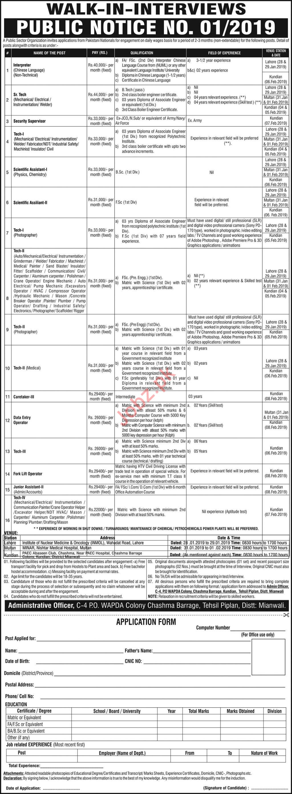 Pakistan Atomic Energy Commission Walk In Interviews 2019