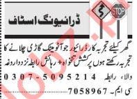 House Driver Jobs 2019 in Lahore 2019 Job Advertisement Pakistan